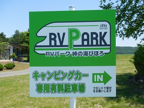 RV Park Touge no Yu Bihoro