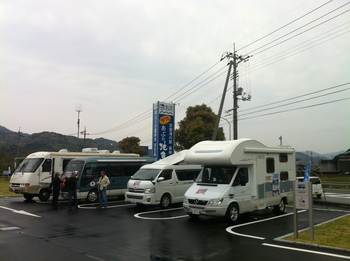RV Park Roadside Station Abu-cho